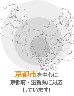 京都市を中心に京都府・滋賀県に対応しています!