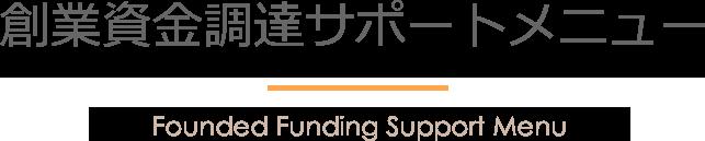 創業資金調達サポートメニュー Founded Funding Support Menu