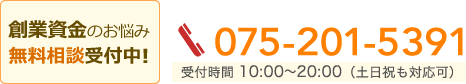 創業資金のお悩み無料相談受付中!075-201-5391